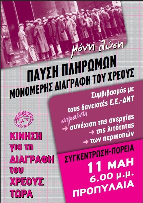 Αφίσα της Κίνησης για τη Διαγραφή του Χρέους Τώρα! για κινητοποίηση 11 Μάη -10-5-2015