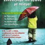 ΠΑΡΕΜΒΑΣΕΙΣ Π.Ε - Αφίσα - Δεκέμβρης 2015