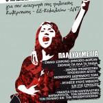ΠΑΡΕΜΒΑΣΕΙΣ Π.Ε & Δ.Ε - Αφίσα - Δεκέμβρης 2015